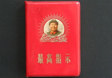 Chairman Mao's Little Red Book - With outside plastic packing