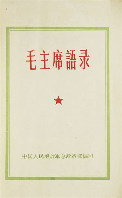 Quotations from Chairman Mao or the Little Red Book - Mao