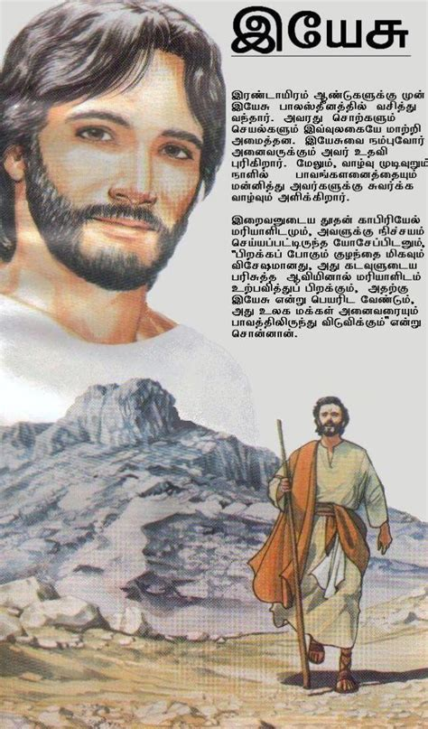 GOD'S YOUTH MINISTRIES - JESUS STORY IN TAMIL